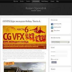 CGVFX Курс молодого бойца. Часть 6.