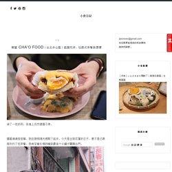 朝富 cha'o food|台北中山區|話題充沛,社群式早餐新選擇