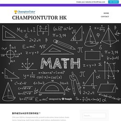 How does math tuition (數學 補習) make learning easier?
