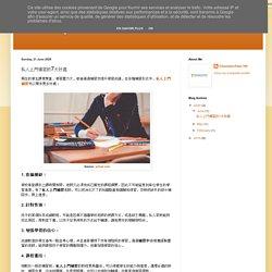 7 Benefits of Private Tutoring : ChampionTutor HK