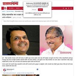 devendra fadnavis is very innocent person says chandrakant patil