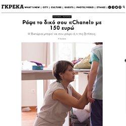 Ράψε το δικό σου «Chanel» με 150 ευρώ –GREKA