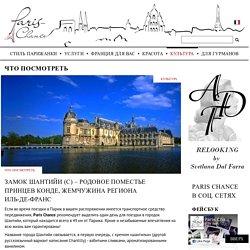 Замок Шантийи (Chantilly) – родовое поместье принцев Конде, жемчужина региона Иль-де-Франс