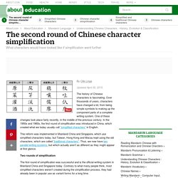 The second round of Chinese character simplification