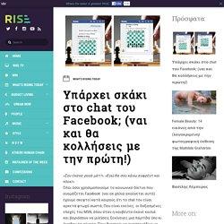 Υπάρχει σκάκι στο chat του Facebook; (ναι και θα κολλήσεις με την πρώτη!) - RISE