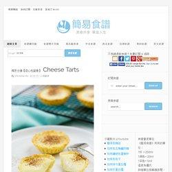 焗芝士撻【流心也留香】 Cheese Tarts
