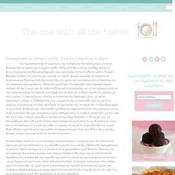 Cheesecake με Ferrero rocher, Oreo και nutella για το Φιφίνι