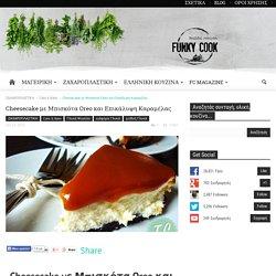 Cheesecake με Μπισκότα Oreo και Επικάλυψη Καραμέλας - Funky Cook