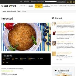 Cheeselovers - Κιουνεφέ