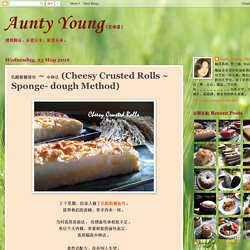 Aunty Young(安迪漾): 乳酪粗糖排包 ~ 中种法 (Cheesy Crusted Rolls ~ Sponge- dough Method)