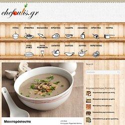 Μανιταρόσουπα - Συνταγές Μαγειρικής - Chefoulis