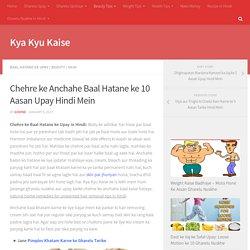 Chehre ke Anchahe Baal Hatane ke 10 Aasan Upay Hindi Mein