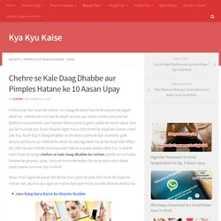Chehre se Kale Daag Dhabbe aur Pimples Hatane ke 10 Aasan Upay