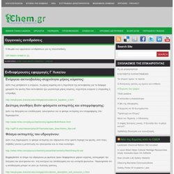 Χημεία Γ΄Λυκείου : chem.gr