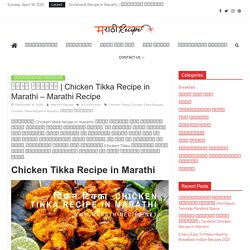 Chicken Tikka Recipe in Marathi - Marathi Recipe