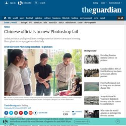 China officials in new Photoshop fail