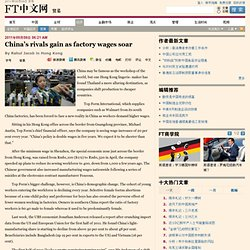 China's rivals gain as factory wages soar