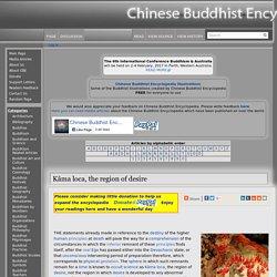 Kâma loca, the region of desire - Chinese Buddhist Encyclopedia