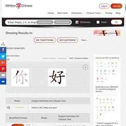 你好 - Chinese Character Detail Page