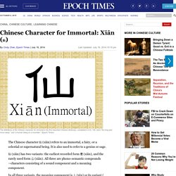 Chinese Character for Immortal: Xiān (仙)