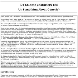 Chinese Characters and Genesis