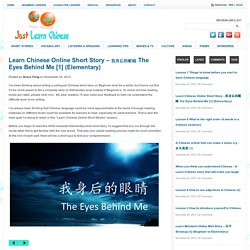 Learn Chinese Online FREE – Learn Chinese Blog – Just Learn Chinese! » Learn Chinese Online Short Story – 我身后的眼睛 The Eyes Behind Me [1] (Elementary)
