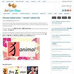 """Learn Chinese Online FREE – Learn Chinese Blog – Just Learn Chinese! » Chinese radical show – """"animal"""" radical (12)"""