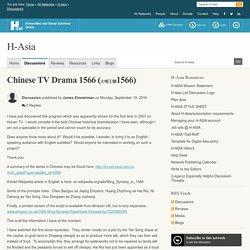 Chinese TV Drama 1566 (大明王朝1566)