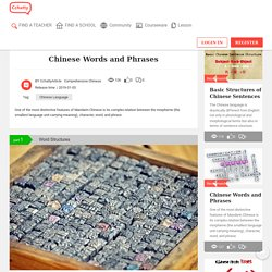 Chinese Words and Phrases - CCHATTY