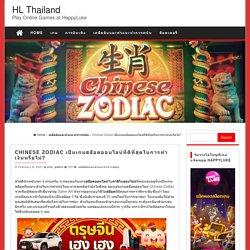 Chinese Zodiac เป็นเกมสล็อตออนไลน์ที่ดีที่สุดในการทำเงินหรือไม่? - HL Thailand