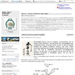 Записи с меткой китайские иероглифы