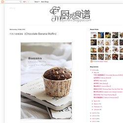厨苑食谱: 巧克力香蕉蛋糕 【Chocolate Banana Muffin】