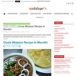 Chole Bhature Recipe In Marathi - Marathi Recipe