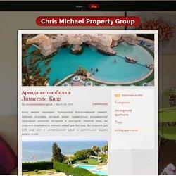 Chris Michael Property Group - Аренда автомобиля в Лимассоле,Кипр