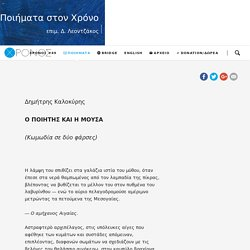ΔΗΜΗΤΡΗΣ ΚΑΛΟΚΥΡΗΣ - chronos