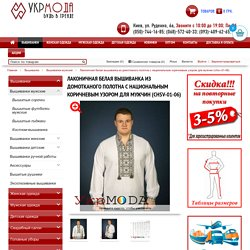 Лаконичная белая вышиванка из домотканого полотна с национальным коричневым узором для мужчин (chsv-01-06) купить в интернет-магазине недорого