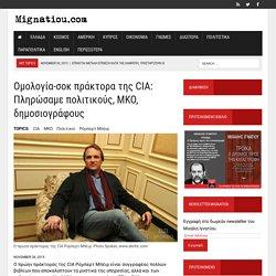 Ομολογία-σοκ πράκτορα της CIA: Πληρώσαμε πολιτικούς, ΜΚΟ, δημοσιογράφους