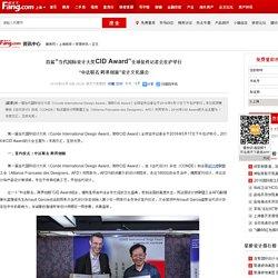 """首届""""当代国际设计大奖CID Award""""全球征件记者会在沪举行-家居快讯-上海搜房网家居装修"""