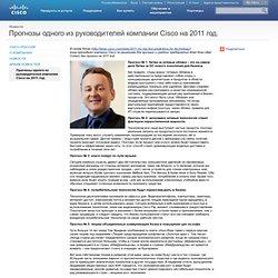 Прогнозы одного из руководителей компании Cisco на 2011 год. - Новости