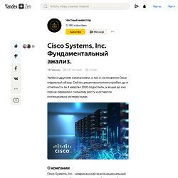 Cisco Systems, Inc. Фундаментальный анализ.