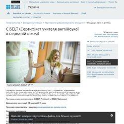 CiSELT (Сертифікат учителя англійської в середній школі)
