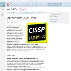 Сертификация CISSP: Howto / Блог компании АйТи