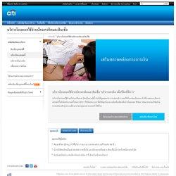 รีไฟแนนซ์บัตรเครดิต โอนหนี้บัตร Citi Advance