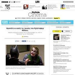 Αγαπάτε κι εσείς τις ταινίες του Κρίστοφερ Νόλαν;