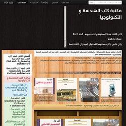 كتب الهندسة المدنية والمعمارية - Civil and architecture مكتبة تحميل مجاني 2016 PDF ?