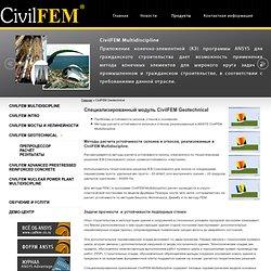Geotechnical, CivilFEM Геотехнический модуль