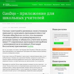 ClassDojo – приложение для школьных учителей