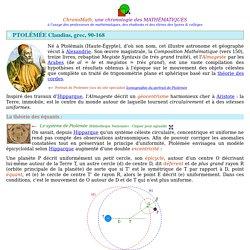 Claudius Ptolémée