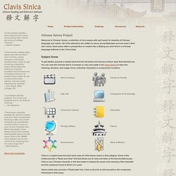 Clavis Sinica: Chinese Voices Project
