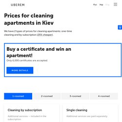 Cleaning of apartments in Kiev – Prices 2019 are 25% cheaper – УБЕРЁМ